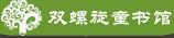【新年盖楼】2015年双螺旋童书馆任性送书 来抢喽(0209-0228)