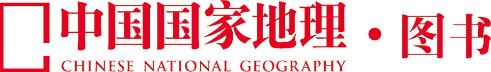 【新年盖楼】2015年中国国家地理•图书任性送书 来抢喽(0209-0228)