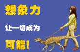 中国国家地理•科学幻想图鉴