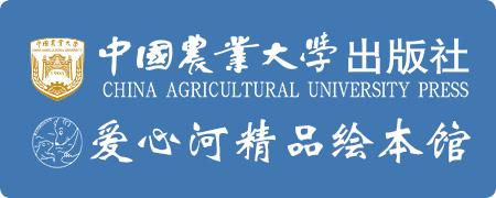 ?【新年蓋樓】2016年中國農業大學出版社新春送祝福嘍(0202-0221)