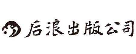 ⑥【新年蓋樓】2016年后浪出版新春送祝福嘍(0201-0221)