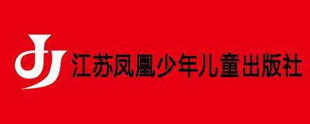 ⑧【新年蓋樓】2016年江蘇鳳凰少年兒童出版社新春送祝福嘍(0202-0221