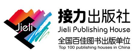 ⑨ 【新年蓋樓】2016年接力出版社新春送祝福嘍(0202-0221)