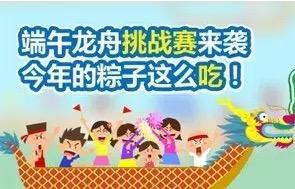 """端午龙舟挑战赛与你相约""""粽""""情端午"""