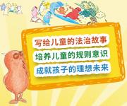 正义岛 - 儿童法制教育丛书