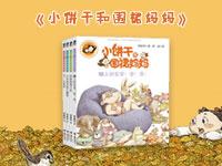 【试读】《小饼干和围裙妈妈(5-8册)》(1221--0104)