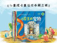 【试读】《儿童成长童话绘本第三辑》(1222--0104)