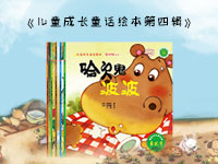 【试读】《儿童成长童话绘本第四辑》(1222--0104)