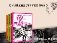 【试读】《末世2037科幻三部曲》(1226--0104)