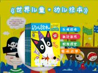 【试读】《世界儿童 幼儿绘本》(1227--0104)