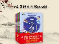 【试读】《魔豆童书•中华国学启蒙经典(全8册)》(彩绘注音版)