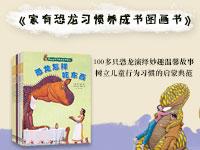 【试读】《家有恐龙习惯养成图画书》