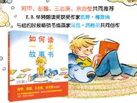 【试读】《如何读一本故事书》(0220-0301)