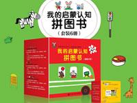 【试读】《我的启蒙认知拼图书》(0223-0305)