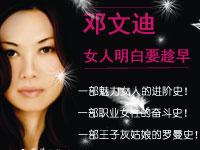 【试读】《邓文迪:女人明白要趁早》(0224-0305)