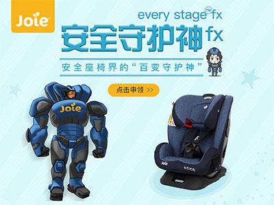 【第1264期试用】Joie巧儿宜新品:安全守护神fx安全座椅-0712