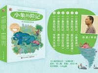 【第1270期试读】《小象历险记》(0710-0719)