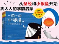 【第1271期试读】《一闪一闪小银鱼》(0711-0719)