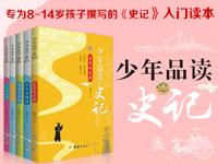 【第1303期试读】《少年品读史记》(0822-0830)