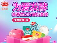 【第1348期试用】 EasiYo易极优DIY酸奶神器套装(1026-1105)