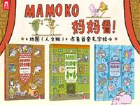 【第1354期试读】《MAMOKO妈妈看!》(1102-1112)
