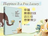 【第1359期试读】《幸福需要的钱,远比你想象得少》(1108-1119)