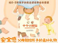 【第1402期试读】《十个小脚趾》(0109-0117)