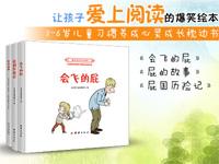 【第1433期试读】《会飞的屁+屁的故事+屁国历险记》(0313-0321)