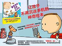 【第1509期试读】《要是你给老鼠玩手机》(0627-0708)