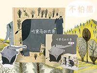 【第1545期试读】《吃黑夜的大象》(0815-0826)