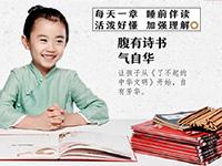【第1547期试读】《了不起的中华文明》(0817-0826)