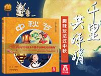 【第1572期试读】乐乐趣节日体验立体绘本《中秋节》(0918-0926)