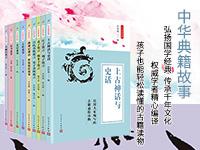 【第1573期试读】《中华典籍故事》(0919-0930)