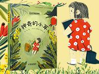 【第1575期试读】《中少阳光图书馆?神奇的小草》(0920-0930)