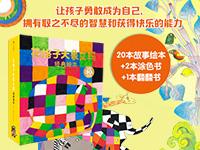 【第1587期试读】《花格子大象艾玛经典绘本》(1009-1017)