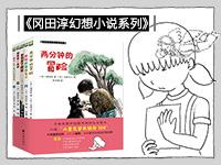 【第1699期试读】《冈田淳幻想小说系列(全五册)》(0306-0317)
