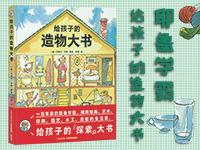 【第1702期试读】《给孩子的造物大书》(0311-0320)