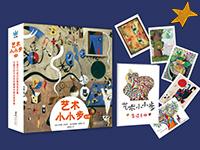 """【第1709期试读】《""""艺术小小步""""系列》(0319-0327)"""