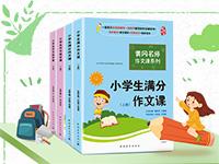 【第1727期试读】《黄冈名师作文课系列:小学生作文起步课+小学生满分作文课》