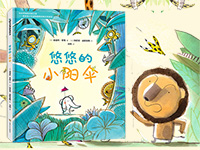 【第1729期试读】《悠悠的小阳伞》(0418-0428)