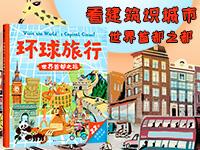 【第1731期試讀】《環球旅行:世界首都之旅》(0422-0501)