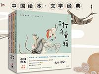 【第1733期試讀】《中國繪本》第二輯(0424-0505)