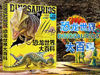 【第1746期试读】《恐龙世界大百科(美绘典藏版)》(0515-0526)