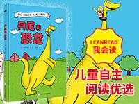【第1751期试读】《丹尼和恐龙》(0522-0602)
