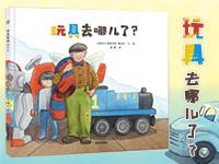 【第1758期試讀】《玩具去哪兒了?》(0530-0609)