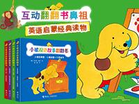 【第1760期試讀】《小玻雙語故事翻翻書》(0603-0612)