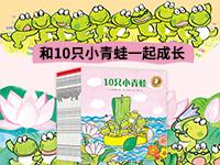 【第1796期试读】《十只小青蛙》(0719-0728)