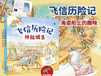 【第1811期试读】《飞信历险记》(0809-0818)