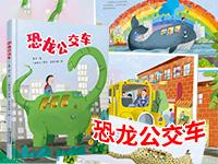 【第1602期试读】《中少阳光图书馆 恐龙公交车》(0813-0821)