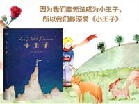 【第1844期試讀】《小王子:清新手繪珍藏版》(0929-1013)